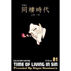 愛蔵版 同棲時代 (1) 電子書籍版 / 上村一夫|ebookjapan