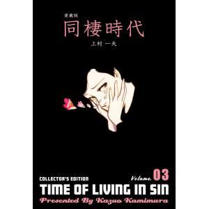 愛蔵版 同棲時代 (3) 電子書籍版 / 上村一夫|ebookjapan
