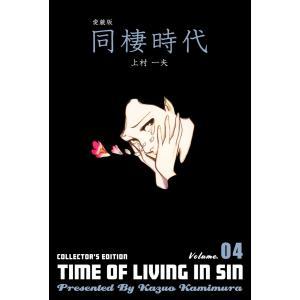 愛蔵版 同棲時代 (4) 電子書籍版 / 上村一夫|ebookjapan