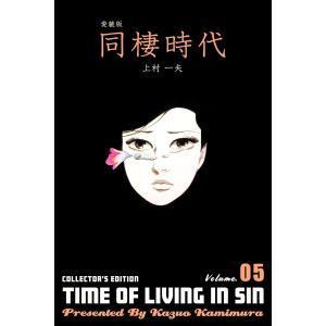 愛蔵版 同棲時代 (5) 電子書籍版 / 上村一夫|ebookjapan