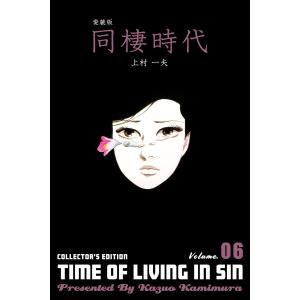 愛蔵版 同棲時代 (6) 電子書籍版 / 上村一夫|ebookjapan