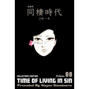 愛蔵版 同棲時代 (8) 電子書籍版 / 上村一夫|ebookjapan