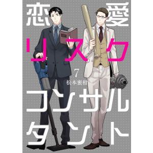 【初回50%OFFクーポン】恋愛リスクコンサルタント (7) 電子書籍版 / 松本蜜柑|ebookjapan