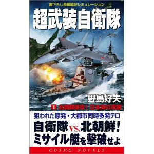 超武装自衛隊(1)北朝鮮侵攻!日本海の死闘 電子書籍版 / 野島好夫