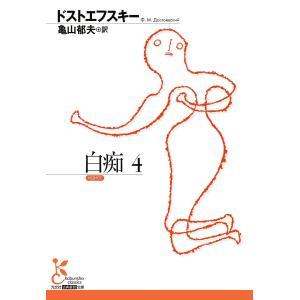 白痴4 電子書籍版 / ドストエフスキー/亀山郁夫(訳)