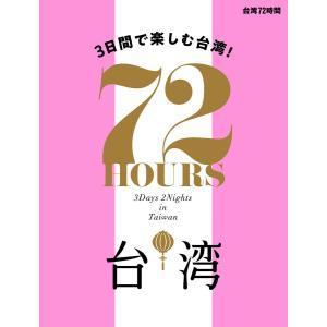 台湾 72時間 電子書籍版 / JTBパブリッシング