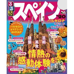 るるぶスペイン'20 電子書籍版 / JTBパブリッシング|ebookjapan