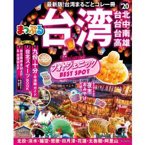 まっぷる 台湾'20 電子書籍版 / 昭文社