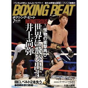 BOXING BEAT(ボクシング・ビート) 2018年7月号 電子書籍版 / BOXING BEA...
