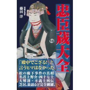 忠臣蔵大全(KKロングセラーズ) 電子書籍版 / 著:藤田洋|ebookjapan