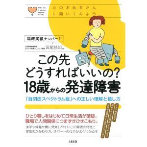 心のお医者さんに聞いてみよう この先どうすればいいの? 18歳からの発達障害(大和出版) 「自閉症スペクトラム症」への正しい理解と接し方 電子書籍版 ebookjapan