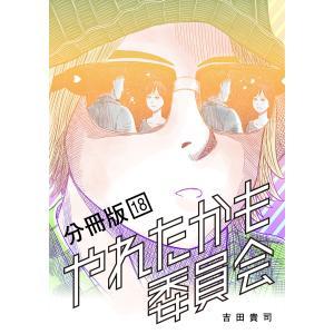 やれたかも委員会 分冊版 (18) 電子書籍版 / 吉田貴司