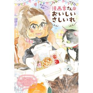 漫画家さんのおいしいさしいれ 電子書籍版|ebookjapan