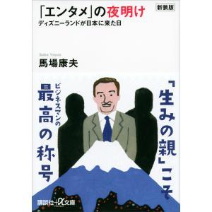 新装版「エンタメ」の夜明け ディズニーランドが日本に来た日 電子書籍版 / 馬場康夫|ebookjapan