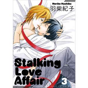 【初回50%OFFクーポン】Stalking Love Affair3【単話】 電子書籍版 / 羽柴紀子|ebookjapan