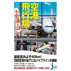 空港&飛行場の不思議と謎 電子書籍版 / 風来堂|ebookjapan
