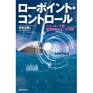 ローポイント・コントロール 電子書籍版 / 宮崎太輝|ebookjapan