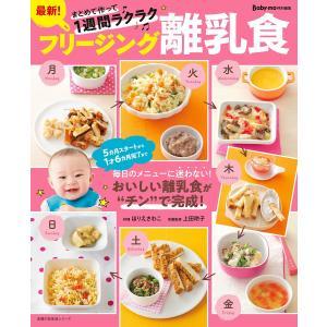 最新!フリージング離乳食 電子書籍版 / ほりえ さわこ/上田 玲子