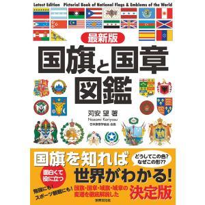 【初回50%OFFクーポン】最新版 国旗と国章図鑑 電子書籍版 / 苅安望 ebookjapan