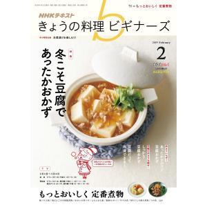 NHK きょうの料理ビギナーズ 2019年2月号 電子書籍版 / NHK きょうの料理ビギナーズ編集...