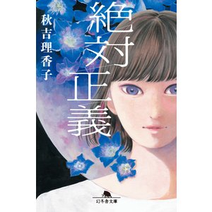 絶対正義 電子書籍版 / 著:秋吉理香子 ebookjapan