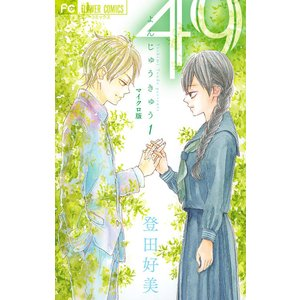 49【マイクロ】 (1) 電子書籍版 / 登田好美 ebookjapan