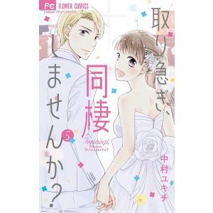 取り急ぎ、同棲しませんか? (5) 電子書籍版 / 中村ユキチ|ebookjapan