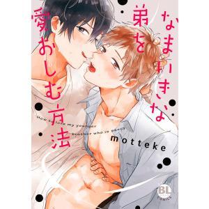なまいきな弟を愛おしむ方法【コミックス版】 1巻 電子書籍版 / motteke|ebookjapan