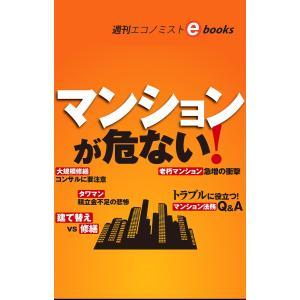 マンションが危ない! 電子書籍版 / 週刊エコノミスト編集部