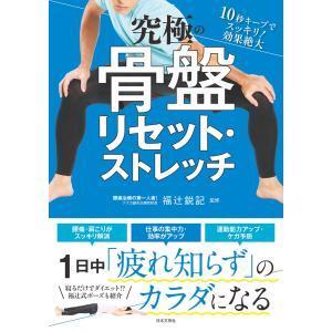 究極の骨盤リセット・ストレッチ 電子書籍版 / 監修:福辻鋭記 ebookjapan
