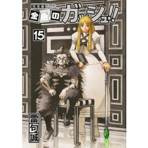 金色のガッシュ!! 完全版(15) 電子書籍版 / 著:雷句誠|ebookjapan