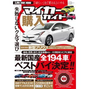 決定版 マイカー購入ガイド 電子書籍版 / 著者:三才ブックス ebookjapan