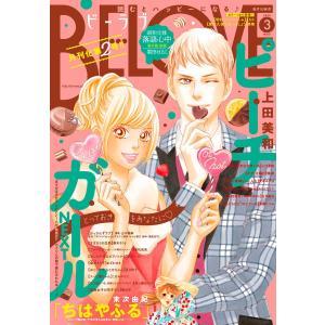BE・LOVE 2019年3月号 [2019年2月1日発売] 電子書籍版 / BE・LOVE編集部|ebookjapan