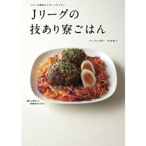 Jリーグの技あり寮ごはん 電子書籍版 / 著者:村野明子