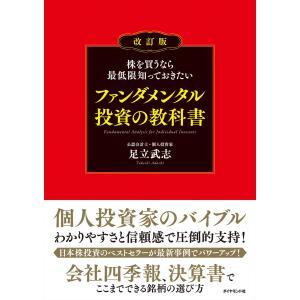 株を買うなら最低限知っておきたい ファンダメンタル投資の教科書 改訂版 電子書籍版 / 著:足立武志 ebookjapan