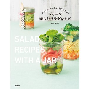 ジャーで楽しむサラダレシピ 電子書籍版 / 新谷友里江|ebookjapan