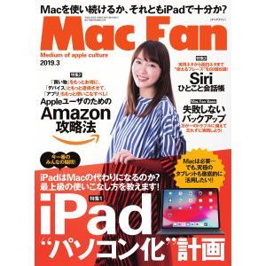 Mac Fan 2019年3月号 電子書籍版 / Mac Fan編集部
