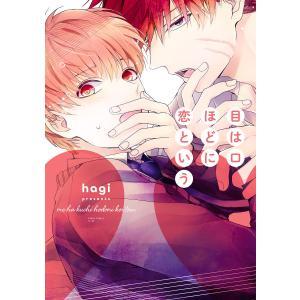 目は口ほどに恋という【電子特典付き】 電子書籍版 / 著者:hagi|ebookjapan