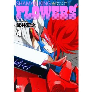 シャーマンキングFLOWERS (4) 電子書籍版 / 武井宏之|ebookjapan