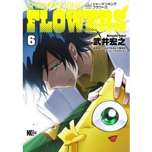 シャーマンキングFLOWERS (6) 電子書籍版 / 武井宏之|ebookjapan