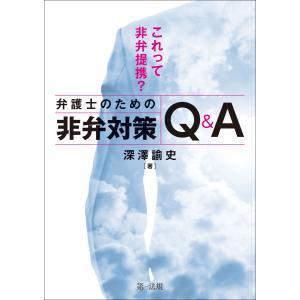 これって非弁提携? 弁護士のための非弁対策Q&A 電子書籍版 / 著者:深澤 諭史