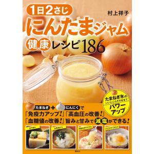 1日2さじ にんたまジャム健康レシピ186 電子書籍版 / 村上祥子|ebookjapan
