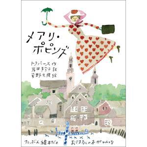 メアリ・ポピンズ 電子書籍版 / トラバース/安野 光雅/岸田衿子|ebookjapan