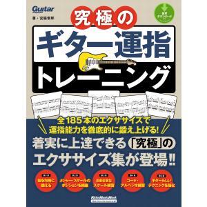 究極のギター運指トレーニング 電子書籍版 / 著:宮脇俊郎 ebookjapan