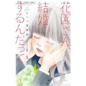 花園さん、結婚するんだって【マイクロ】 (1) 電子書籍版 / 三つ葉優雨|ebookjapan