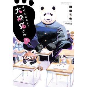 絶対生徒会長!! 大熊猫さん (2) 電子書籍版 / 岡田有希 ebookjapan