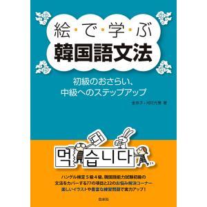 絵で学ぶ韓国語文法:初級のおさらい、中級へのステップアップ 電子書籍版 / 著:金京子 著:河村光雅