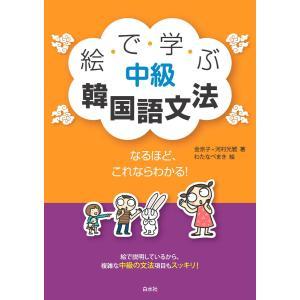 絵で学ぶ中級韓国語文法 電子書籍版 / 著:金京子 著:河村光雅