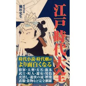 江戸時代大全(KKロングセラーズ) 電子書籍版 / 著:稲垣史生|ebookjapan