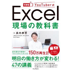 できるYouTuber式 Excel 現場の教科書 電子書籍版 / 長内 孝平